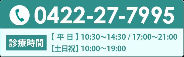 武蔵境北口整骨院 診療時間 【平日】10:30~14:30 / 17:00~21:00【土日祝】10:00~19:00 お問い合わせは0422-27-7995まで。
